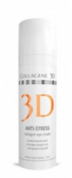 MEDICAL COLLAGENE 3D Крем для кожи вокруг глаз / Anti-Stress 30 мл проф.