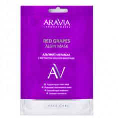 Альгинатная маска с экстрактом красного винограда, 30 г (Aravia Laboratories)