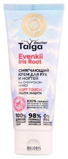 Крем для рук Natura Siberica